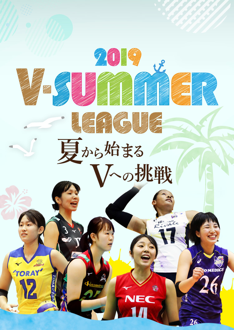 2019 SUMMER LEAGUE